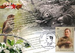 2462 100 Years Aleksey Fatyanov Poet Famous People Writer Maximum Cards 2019 - Cartes Maximum