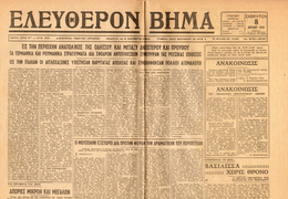 M3-37816 Greece 8.4.1944 Newspaper ELEFTHERON VIMA. WWII / Russia. Complete - Other