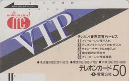 DENDENKOSHA - Télécarte Ancienne Japon / 110-17 - UNDER 1000 - MC MILLION CARD - Japan Front Bar Phonecard Balken TK - Japon
