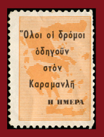 "M3-37808 Greece 1963-64. Ad-vignette Of Newspaper ""Day"", In Favor Of K. Karamanlis - Stamps"