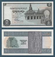 Egypt - 1976 - RARE - ذ Replacement - 5 EGP - Pick-45 - Sign #15 - IBRAHIM - A/U - Egypt