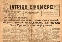 """Μ3-37332 Greece 13.2.1938. """"Medical Newspaper"""" [ΙΑΤΡΙΚΗ ΕΦΗΜΕΡΙΔΑ] / Complete - Andere"""