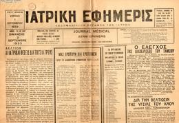 """Μ3-37333 Greece 3.9.1933. """"Medical Newspaper"""" [ΙΑΤΡΙΚΗ ΕΦΗΜΕΡΙΔΑ] / Complete - Other"""