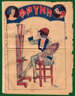 Μ3-37348 Greece 29.3.1924. Magazine Fryni [ΦΡΥΝΗ] / Only For Men! RRR - Books, Magazines, Comics