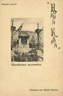 China Russia, PORT ARTHUR, Chinese Chapel (1900) Postcard - China
