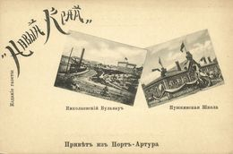 China Russia, PORT ARTHUR, Poesjkin School, Nikolaev Boulevard (1900) Postcard - China