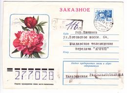 1976 , URSS  Flowers , Used Pre-paid Envelope - 1923-1991 USSR