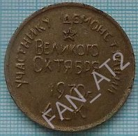 USSR Token,medal Soviet Union UKRAINE To The Participant Of The Demonstration Of The Great October Revolution Kiev 1970 - Other