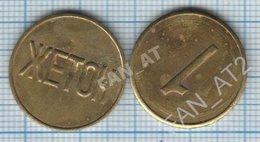 UKRAINE / Token / Slot Machines. Single Number 1. 1999-2000s - Other