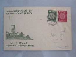 1955 POO FIRST DAY POST OFFICE OPENING KIBBUTZ GIVAT HAYM CHAYM MAIL STAMP ENVELOPE ISRAEL JUDAICA CACHET COVER - Israel
