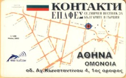 GREECE - Remote Memory, First Telecom, News Paper ''CONTACTS'', Dolphin, Map, 10 €, 100ex, Used As Scan - Greece