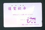 JAPAN  -  Magnetic Phonecard As Scan (110-419) - Japan