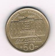 50 DRACHME 1994 GRIEKENLAND /4779/ - Grèce