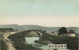 China, JIAXING 嘉兴市, Zhejiang, River Bridge (1910s) Postcard - China