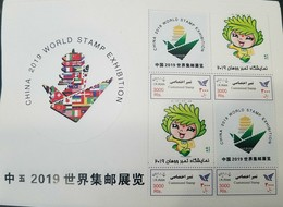 O) 2019 IRAN, PERSIA, MIDDLE EAST, WORLD STAMP EXHIBITION WUHAN 2019 - HUANGHELOU - YELLOW CRANE TOWER -ARCHITECTURE, BI - Iran