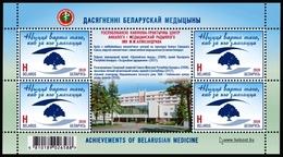 Belarus 2019 MS MNH Centre Of Oncology And Medical Radiology Named After N.Alexandrov Achievements Belarusian Medecin - Medicine