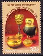 Russia 2019 - One 100th Anniv Alexandrovskaya Sloboda Museum Treasures Art Bowl Vine Bird Owl Cultures Stamp MNH - Owls