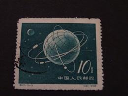 CHINE CHINA 1958 Oblitéré - 1949 - ... People's Republic