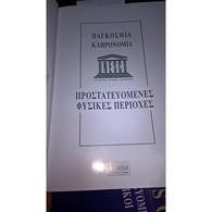 UNESCO: PROTECTED MATURAL AREAS - GLOBAL LEGACY -Marco CATTANEO - Jasmina TRIFONIΠΑΓΚΟΣΜΙΑ ΚΛΗΡΟΝΟΜΙΑ της UNESCO - Bücher, Zeitschriften, Comics
