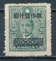 °°° CINA CHINA - Y&T N°627 - 1947 °°° - 1912-1949 Repubblica