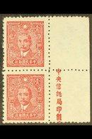 WAR AGAINST JAPAN  1942-46 $1 Lake Sun Yat-sen (5th Issue), Perf 11 On Wood Free Paper, SG 635B, Very Fine Mint Marginal - China