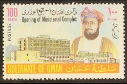 """1973  100b Multicoloured Opening Of Ministerial Complex, Variety """"Date Omitted"""", SG 171a, Very Fine Never Hinged Mint. F - Oman"""