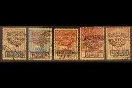 1925 (23 DEC)  Capture Of Jeddah Complete Handstamped Set On Railway Tax Stamps, SG 249/253, Cto Used With Gum Toning, 2 - Saudi Arabia