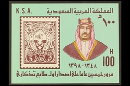 1979  50th Anniv Of First Saudi Commemorative Stamp Imperf Miniature Sheet, SG MS1223, Never Hinged Mint. For More Image - Saudi Arabia