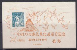 Japan 1948 Mi#Block 25 Mint Hinged - 1926-89 Emperador Hirohito (Era Showa)
