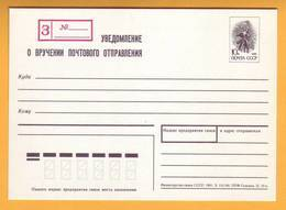 """1991 RUSSIA RUSSIE USSR Postcard  Notice Of Delivery R Monument """"Worker And Kolkhoz Woman"""" Moscow - 1980-91"""