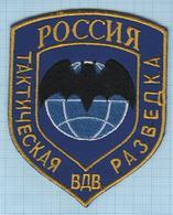 RUSSIA / Patch Abzeichen Parche Ecusson / Airborne. Special Forces. Tactical Intelligence. Bat . - Blazoenen (textiel)