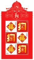 CHINA 2018 -1  China New Year Of Dog Stamps Zodiac Special Sheet B - 1949 - ... Volksrepublik