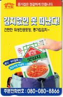 SOUTH KOREA - Food(W 3000), Used - Korea (Zuid)