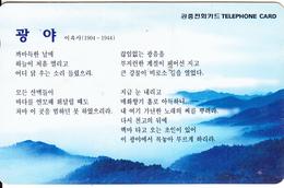 SOUTH KOREA - Korean Poem(reverse Letters WS, W3000), 10/99, Used - Korea (Zuid)