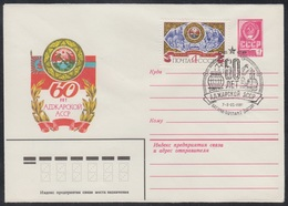 14888 RUSSIA 1981 ENTIER COVER Used ADZHARIA Georgia Caucasus FLAG DRAPEAUX ARMS ARMES INDUSTRY INDUSTRIE PORT USSR 148 - 1980-91