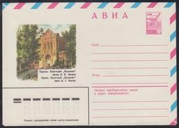 14893 RUSSIA 1981 ENTIER COVER Mint ODESSA Ukraine Kuyalnik LENIN SANATORIUM RESORT KURORT HEALTH MEDICINE USSR 153 - 1980-91