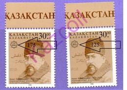 Kazakhstan 1998. 125th Birth Anniversary Of A.Baitursynov.  Error 175. Mi. # 209 MNH ** - Kasachstan