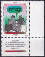 ISRAEL 1989 Mi-Nr. 1135 ** MNH - Israel