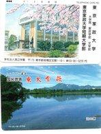 2 Télécartes Japon Japan  Fleur Flower  Phonecard (D 670) - Fleurs