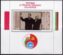 Bulgarien, 1981,  3037 Block 115  MNH **, Gründung Des Ersten Bulgarenreiches - Hojas Bloque