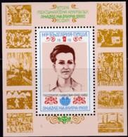 Bulgarien, 1982, 3109 Block 124  MNH **, Ljudmila Shivkova - Hojas Bloque