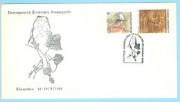 Greece Grèce Griechenland Grecia, European Climbing Meeting, Meteora 1986, Commemorative Cancel - Escalada