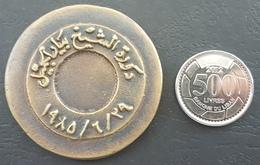 Lebanon 1985 Beautiful Embossed & Historical Medal - Pierre Gemayel Swimming Tournament - Otros