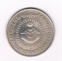 1 RUPEE 1990  INDIA /4918/ - Inde
