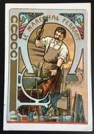 Cambrai Boulangère Métier  Maréchal Ferrant  Chromo Didactique Art Nouveau Vitrail Dorée - Trade Cards