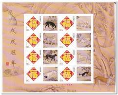 China 2018, Postfris MNH, 2018-1, Year Of The Dog - Ongebruikt