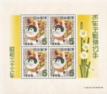 Japan,  Scott 2017 # 644a,  Issued 1958,  Lottery Sheet Of 4,  MNH,  Cat $ 5.00,  Year Of Dog - 1926-89 Emperor Hirohito (Showa Era)