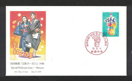 Japan FDC 1999.05.14 Ryukyu Dance, Kanayoamaka(Okinawa Prefecture) - FDC