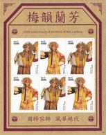 2014 Ghana   Mei Lanfang China Opera Music Complete Set Of 2 Sheets MNH - Ghana (1957-...)