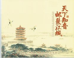 WUHAN 2019 Commemoration Of The Dinner Reception For The China 2019 World Stamp Exhibition - 1949 - ... République Populaire